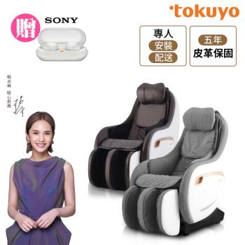tokuyo Mini玩美椅 PLUS按摩沙發 按摩椅TC-292