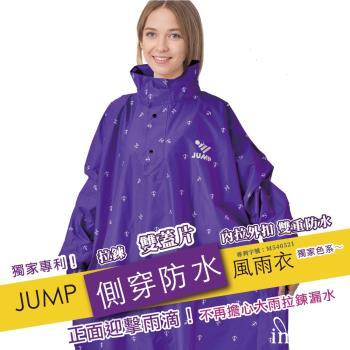 JUMP 側穿套頭式風雨衣(2XL~4XL) 絕佳防水 (海軍印花=紫色)