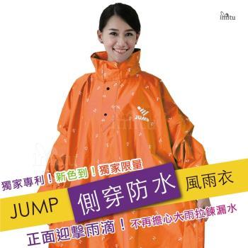 JUMP 側穿套頭式風雨衣(2XL~4XL) 絕佳防水 (海軍印花=亮橘)