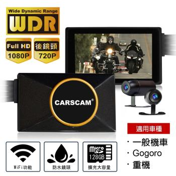 CARSCAM行車王M2機車行車記錄器WIFI版 SONY鏡頭 FHD1080P WDR寬動態 前後雙錄 Gogoro專用行車紀錄器 重機適用(單機)