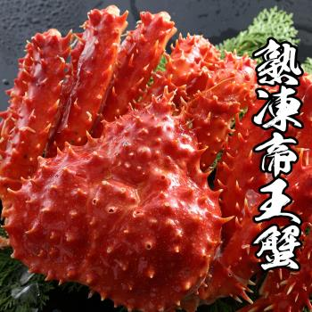 海鮮王 頂級智利熟凍帝王蟹*2隻組 (1.2kg-1.4kg/隻)