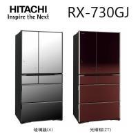 HITACHI日立 日本原裝 一級能效 730公升 六門 琉璃變頻冰箱 RX730GJ RX-730GJ 光燦棕 公司貨