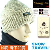 [SNOW TRAVEL]美麗諾羊毛85%+Thinsulate Ultra羊毛帽/駝色/日本外銷限量版-特殊促銷限定AR-18
