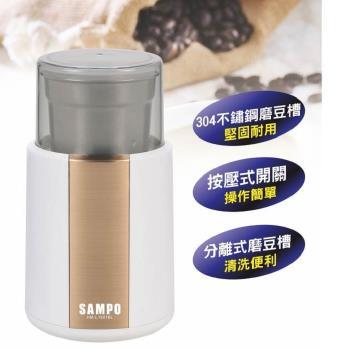 SAMPO聲寶 304不鏽鋼磨豆槽 磨豆機HM-L1601BL(福利品)