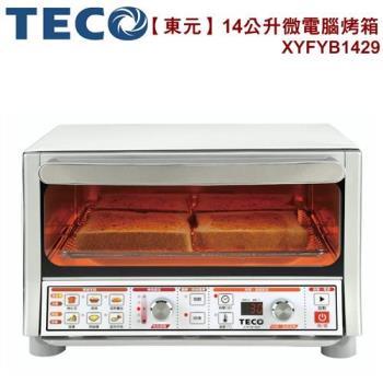 TECO東元 14公升微電腦1200W大功率烤箱XYFYB1429