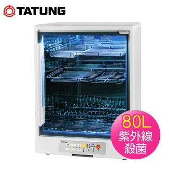 TATUNG大同 80L三層紫外線烘碗機TMO-D802S