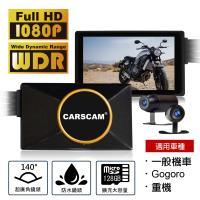 CARSCAM行車王 M3 機車行車記錄器 SONY鏡頭雙1080P WDR寬動態 前後雙錄 Gogoro專用行車記錄器 重機適用(單機)