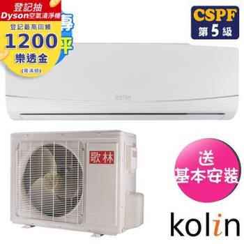 Kolin歌林10-12坪四方吹定頻冷專分離式冷氣KOU-72207/KSA-722S07
