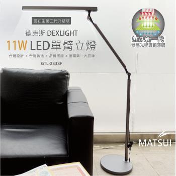 德克斯 DEXLIGHT  11W LED單臂立燈 GTL-2338F