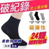 休閒襪/船型襪 24雙 -朋
