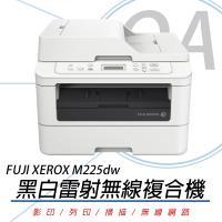 Fuji Xerox 富士全錄 DocuPrint M225dw 黑白雷射 無線 複合印表機 公司貨