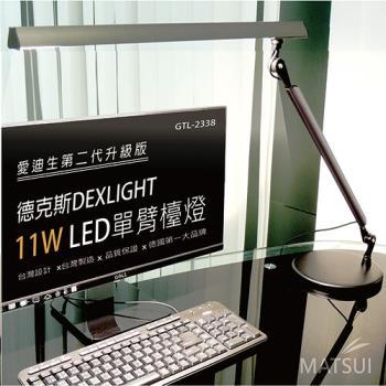 德克斯 DEXLIGHT  11W LED單臂檯燈 GTL-2338