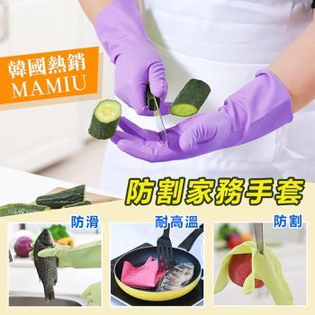 買一送一 韓國熱銷MAMIU防割家務手套(一組3雙)