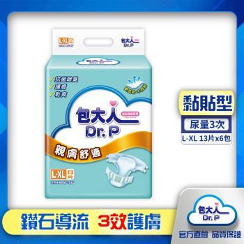 包大人 成人紙尿褲-親膚舒適 L-XL號 (13片x6包/箱)