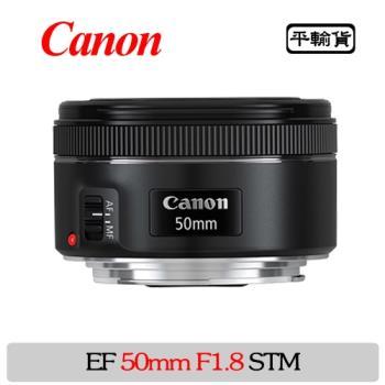 CANON EF 50mm F1.8 STM (平行輸入) 彩盒