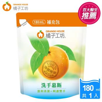 橘子工坊 洗手慕斯補充包180ml