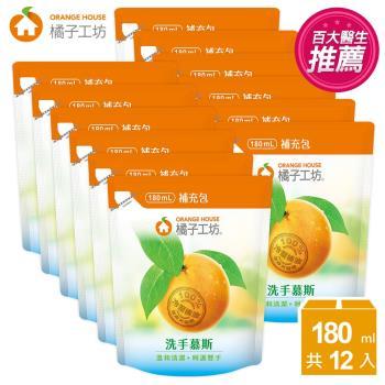 橘子工坊 洗手慕斯補充包180ml x 12包