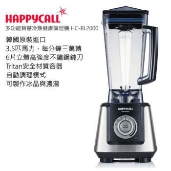 【韓國HAPPYCALL】多功能智慧冷熱健康調理機