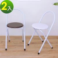 【頂堅】鋼管(木製椅座)折疊椅/餐椅/洽談椅/工作椅/摺疊椅(二色可選)-2入/組