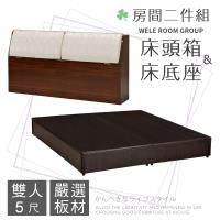 IHouse-韋萊 二件房間組(床頭箱+床底)-雙人5尺