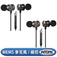 INTOPIC 廣鼎 頸掛式鋁合金耳機麥克風(JAZZ-I102)