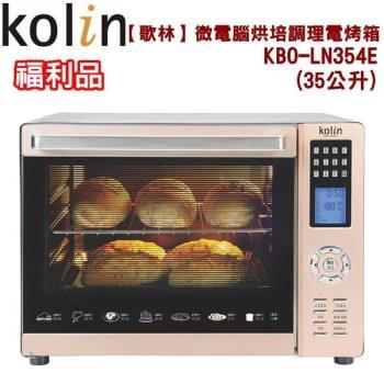 歌林 35公升微電腦烘培調理電烤箱/旋風KBO-LN354E(福利品)