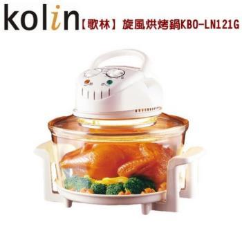 歌林 旋風油切烘烤鍋KBO-LN121G