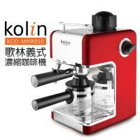 Kolin 歌林 義式濃縮咖啡機KCO-MNR810