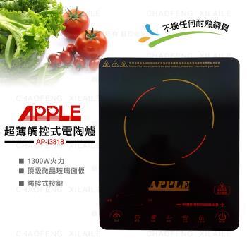 APPLE蘋果牌超薄觸控式不挑鍋電陶爐AP-i3818