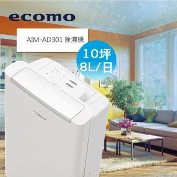 ecomo 8L除濕機-AIM-AD301