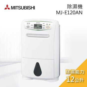 MITSUBISHI三菱除濕機 12L 日本製清淨乾衣除溼機 MJ-E120AN-TW
