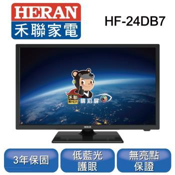 【HERAN 禾聯】24型液晶顯示器+視訊盒HF-24DB7 ※本商品只送不裝※