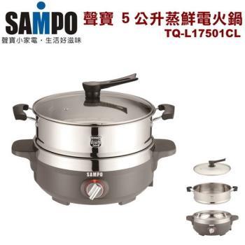 聲寶 5公升巨無霸蒸鮮電火鍋 / 美食鍋TQ-L17501CL (福利品)