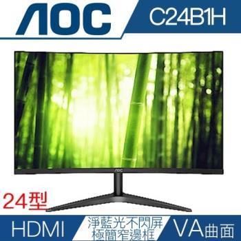 AOC艾德蒙 C24B1H 24型VA曲面不閃屏淨藍光液晶螢幕