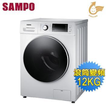 SAMPO聲寶 12公斤變頻滾筒洗衣機ES-JD12D(送基本安裝)