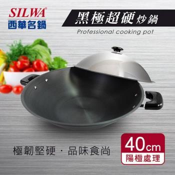 SILWA 西華 黑極超硬炒鍋40cm