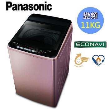 [送好禮]Panasonic國際牌11kg超變頻直立式洗衣機(玫瑰金)NA-V110EB-PN(庫)
