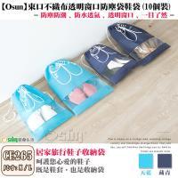 Osun束口不織布透明窗口防塵袋鞋袋鞋子收納袋-二包 (共20個-CE265)