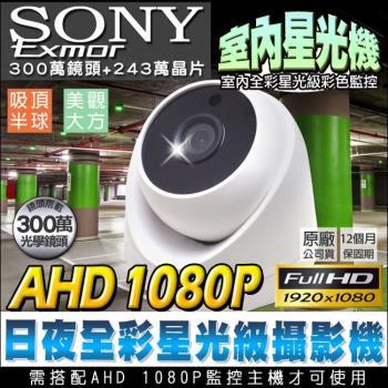 【KINGNET】監視器 星光級 室內海螺型半球攝影機 AHD 1080P 日本 SONY Exomr晶片 日夜全彩 高清監控 300萬極清鏡頭