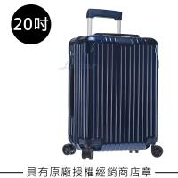 【Rimowa】Essential Cabin S 20吋登機箱 (亮藍色)