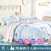 Betrise萌萌兔寶  雙人  3M專利天絲吸濕排汗八件式鋪棉兩用被床罩組
