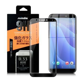 NISDA for HTC DESIRE 12s 完美滿版鋼化玻璃保護貼-黑
