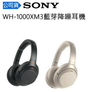 【SONY 索尼】WH-1000XM3 藍芽無線降噪式耳機 (台灣公司貨)