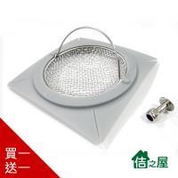 佶之屋 不鏽鋼方形地板排水濾網-附拉桿(2件組)