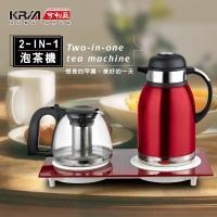 KRIA可利亞  二合一泡茶機/電水壺/快煮壺KR-1318