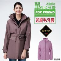【FOX FRIEND 狐友】女款單件式GORE-TEX+羽絨 時尚長版風衣(1956)