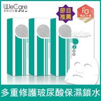 WeCare你的15分鐘【即期品】露珠草多重修護瞬效超導面膜3盒/15片★原價2940