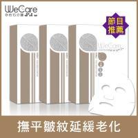 WeCare你的15分鐘【即期品】雪蓮花逆齡抗皺瞬效超導面膜3盒/15片★原價2940