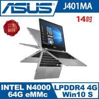 ASUS華碩 J401MA-0081AN4000 翻轉觸控筆電 紳士灰 14吋/N4000/4G/64G/W10S/附office365一年(價值$2190)
