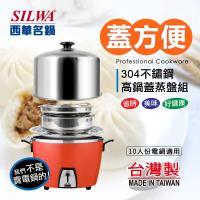 SILWA 西華 蓋方便304不鏽鋼高鍋蓋蒸盤組